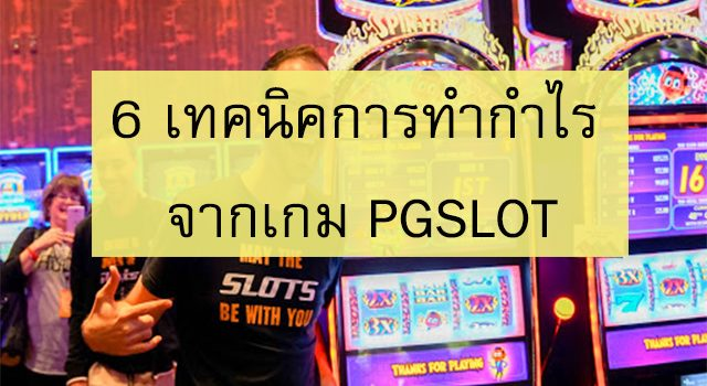 How to Really Play Fruit Machines to Win – How to Win at Slot Machines